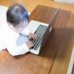 赤ちゃんに電磁波の影響は?パソコンを抱っこしながら使っても問題ないでしょうか?
