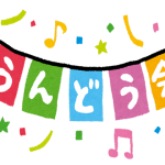 運動会保護者競技簡単アイデア集!小学校幼稚園保育園の先生向け!