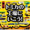 トミカ博2016in安比(安比高原)の混雑回避ワザまとめ!前売り券情報も!