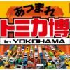 トミカ博in横浜2016混雑回避3つのワザとは?前売り券は必須だよ!