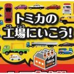 トミカ博in長崎2016みどころ全部教えます!前売り券は必須!3つの混雑回避ワザ!