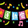 運動会(体育祭)スローガン例まとめ!小学校・中学校・英語・おもしろスローガンまとめ!