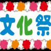 文化祭かっこいいスローガン例まとめ!中学校・英語・おもしろいスローガンまとめ!