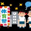運動会・体育祭特集!