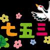 北海道神宮で七五三2016!写真は神宮内「北陽写真場」が人気。費用は?予約は?