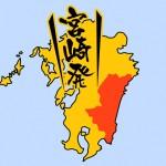 山之口弥五郎どん祭り2016!初心者向けみどころ完全ガイド!