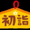初詣2018!愛知県で人気の初詣スポット3選!マナー・お作法も!