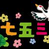 七五三参拝【大阪】人気神社3選!参拝方法・初穂料・マナーまとめ!