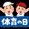 体育の日イベント【埼玉】3選!体育の日の由来・英語ではなんて言う?