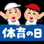 体育の日イベント【神奈川】3選!体育の日の由来・英語ではなんて言う?