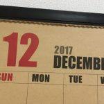 大晦日に行きたい!大阪のデートスポット4選!どれぐらい混んでいる?
