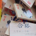 初詣に合格祈願!ご利益ある関東の寺社3選!お参りの方法やお守りは?