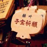 子宝のお守り・御利益が有名な関西のお寺・神社3選!お参り・ご祈祷のお作法は?
