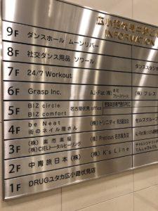 24/7ワークアウト 名古屋栄店はビル7F
