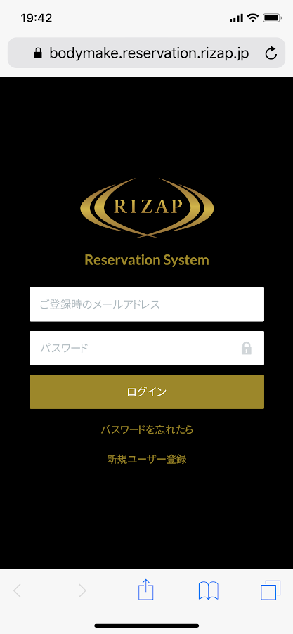 Rizap Reservation SystemのTOPページ