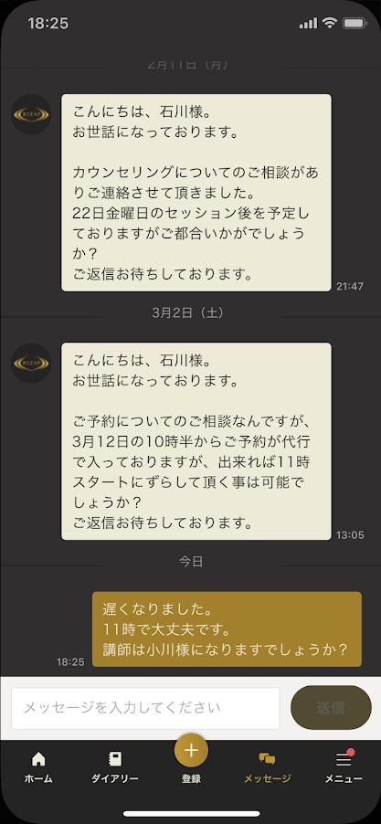 RIZAP2.0でメッセージをやり取りしている様子