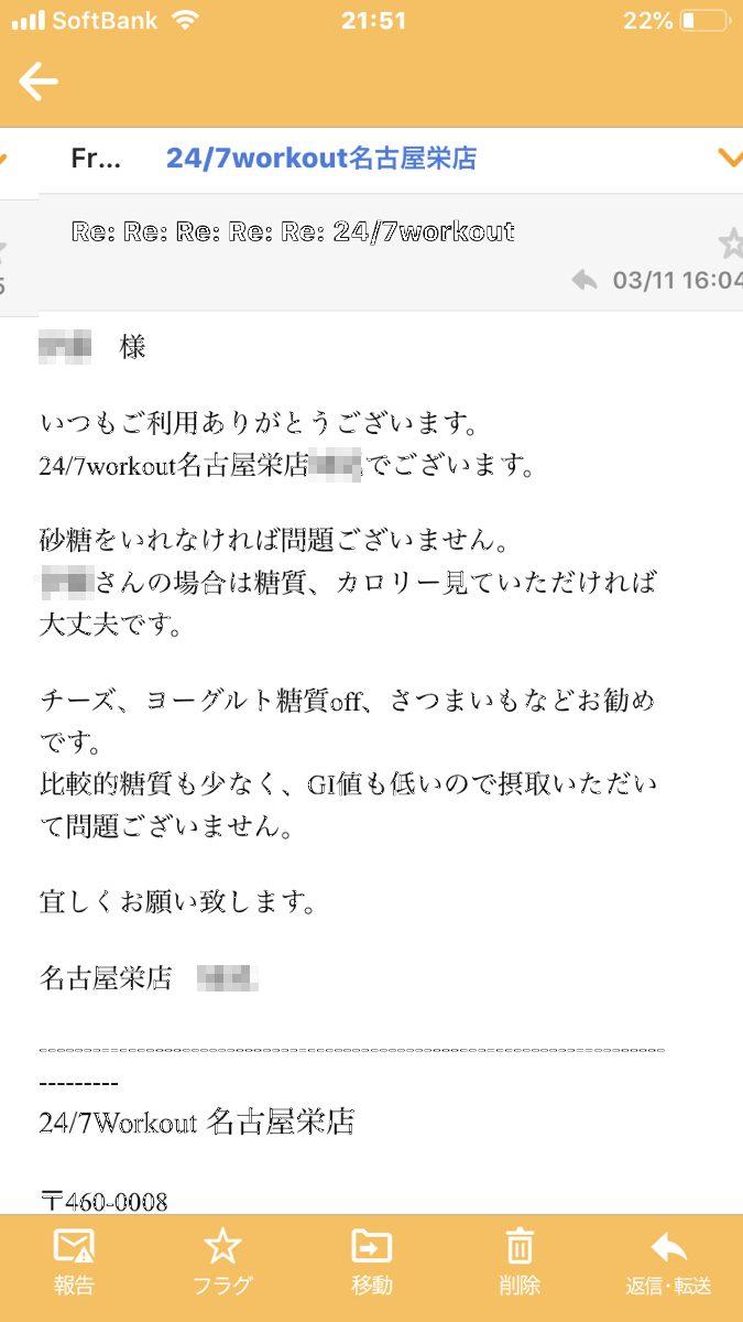 24/7ワークアウトのトレーナーからの返信