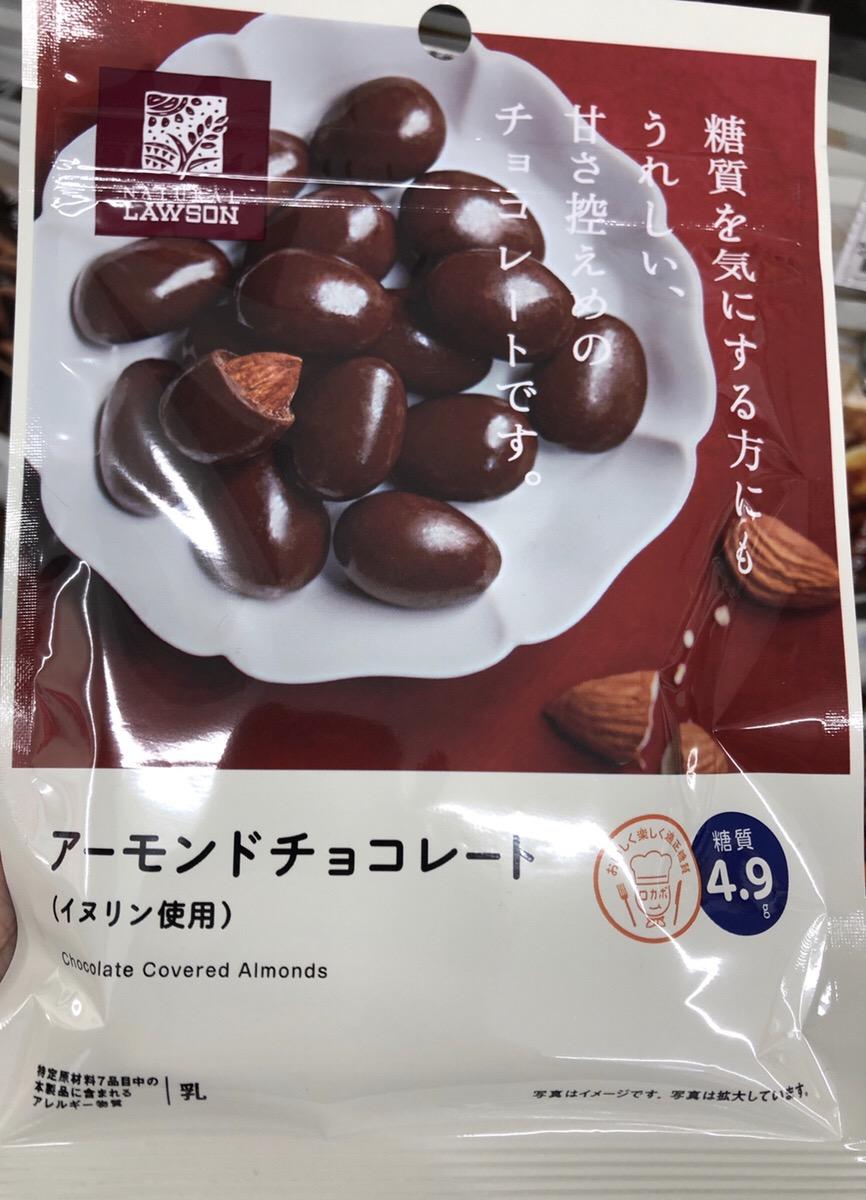 アーモンドチョコレート(イヌリン使用)