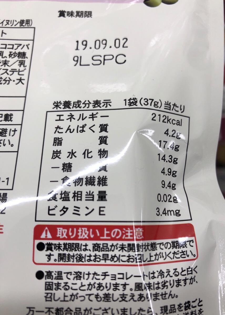 アーモンド抹茶チョコレート(イヌリン使用)