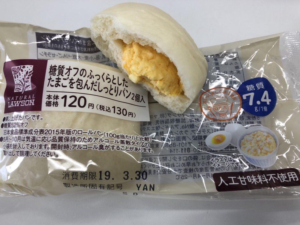 糖質オフのふっくらとしたたまごを包んだしっとりパン