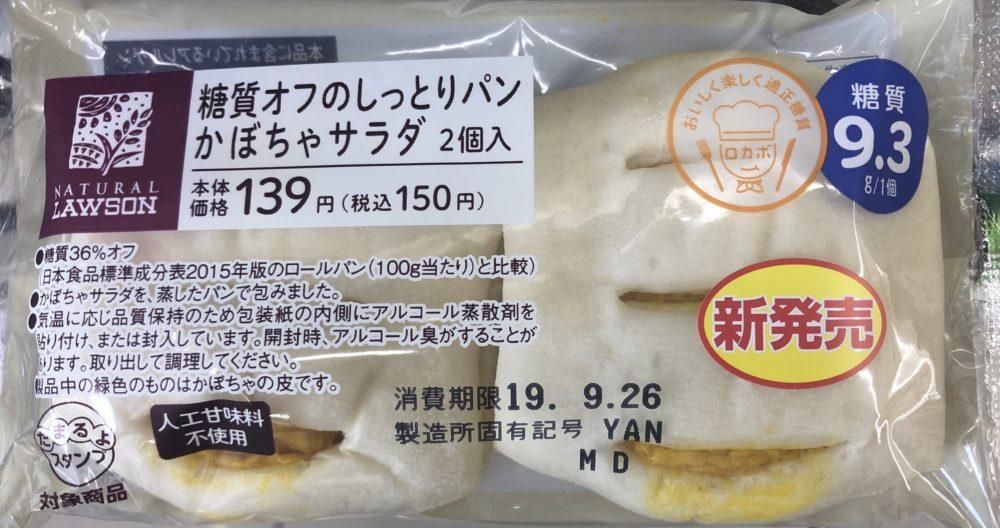 糖質オフのしっとりパン かぼちゃサラダ