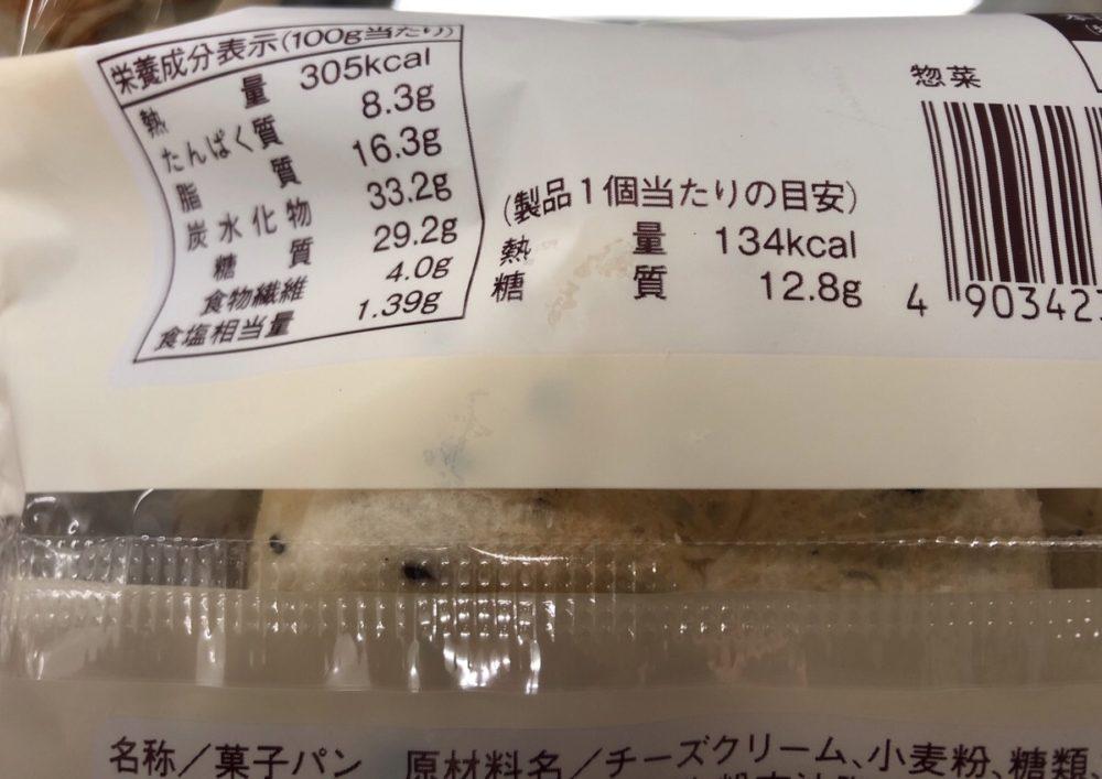 糖質オフの黒ごまとチェダーチーズクリームのパン