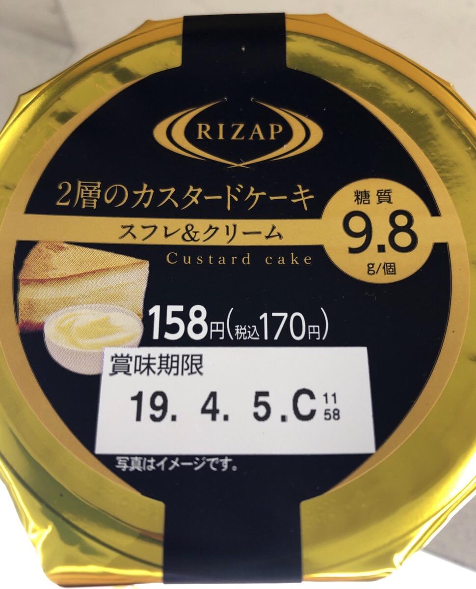 2層のカスタードケーキ スフレ&クリーム