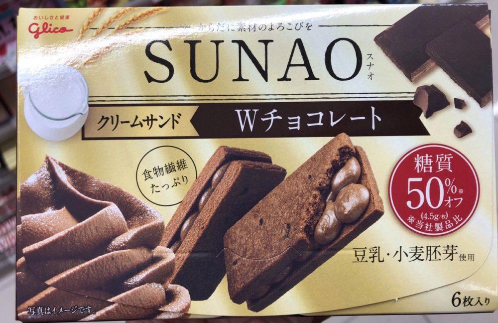 SUNAO<クリームサンド>Wチョコレート