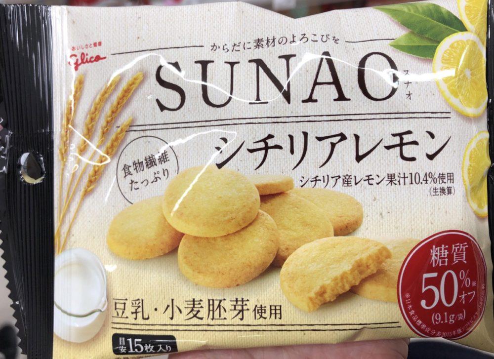SUNAO<シチリアレモン>小袋