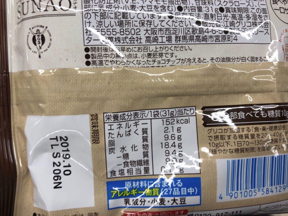 SUNAO<チョコチップ>小袋