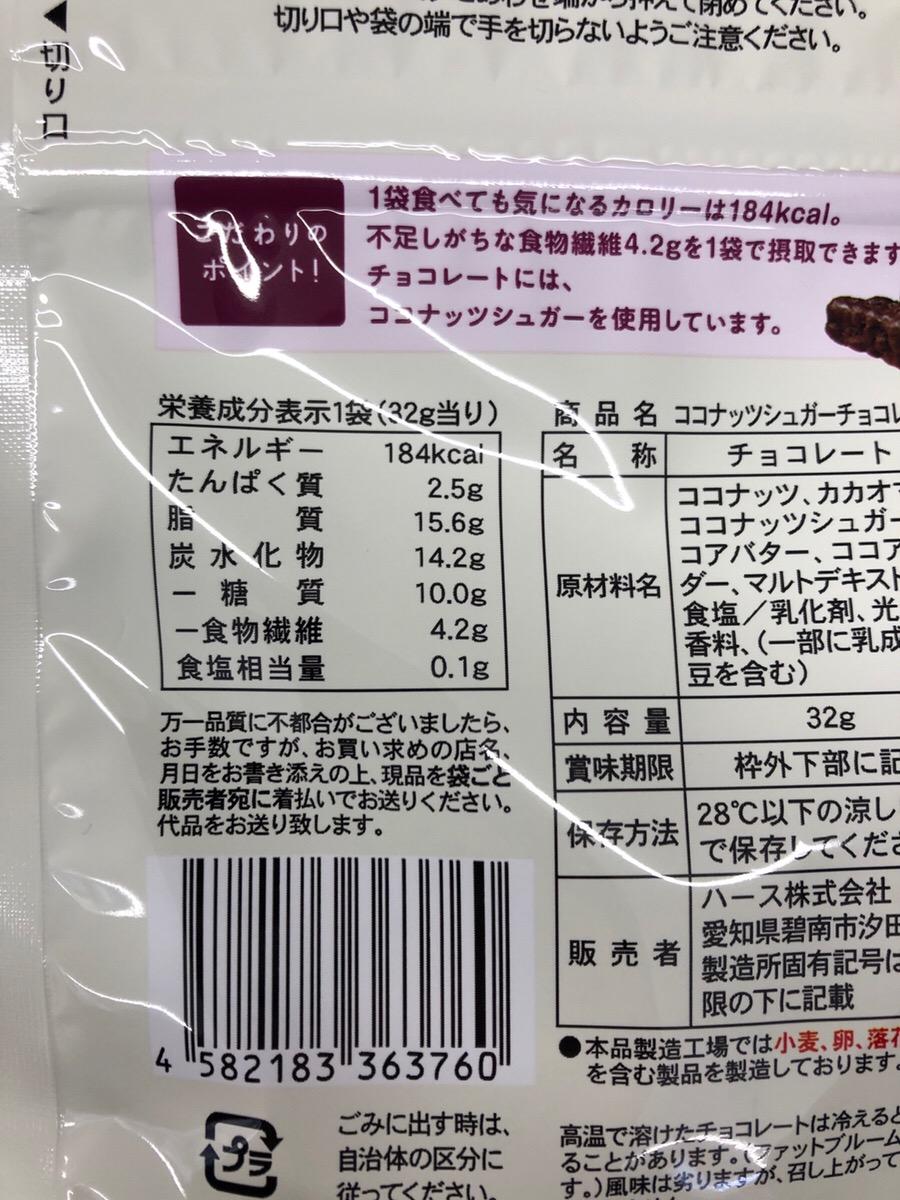 ココナッツシュガーチョコレート