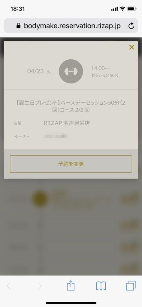 Rizap Reservation Systemの予約変更画面
