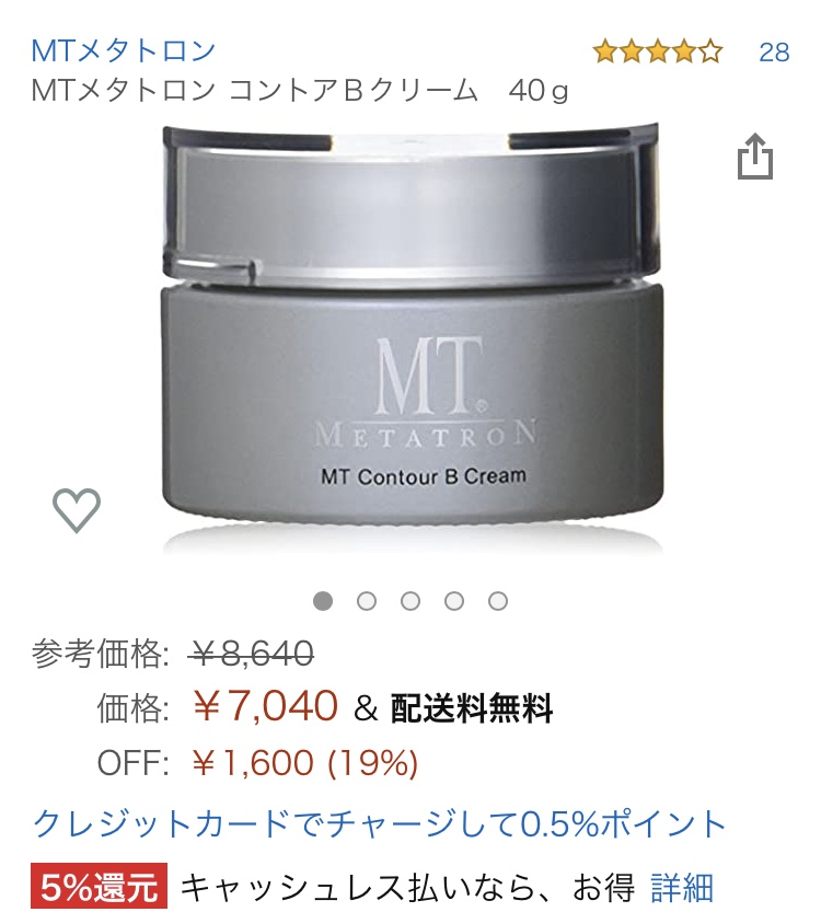 amazon-moisturizing-cream