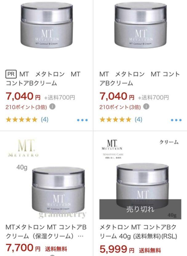 rakuten-moisturizing-cream
