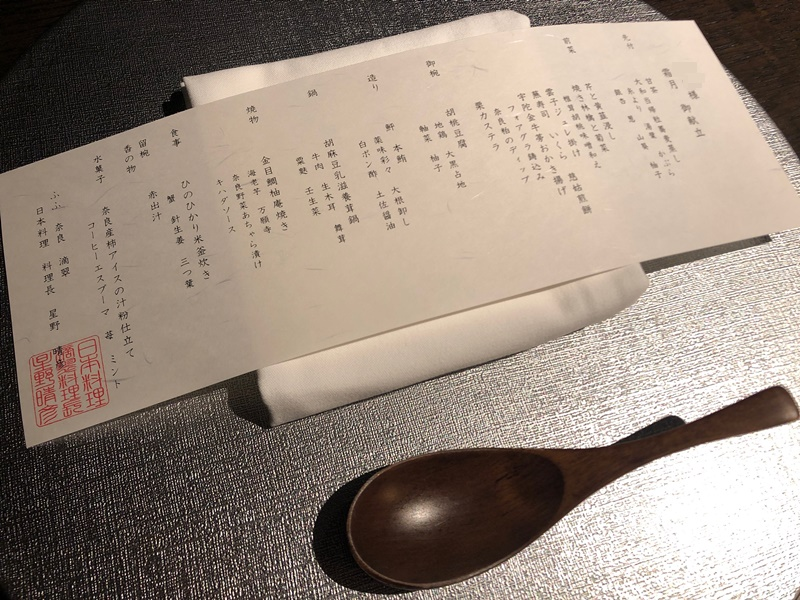 fufunara-dinner01