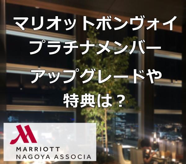 marriott-nagoya