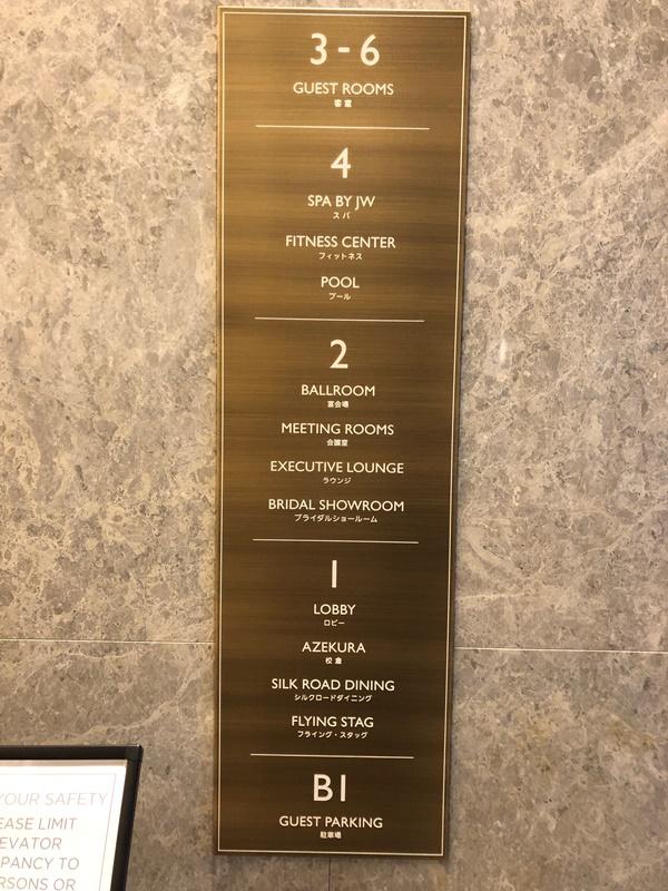 jw-marriott-floor