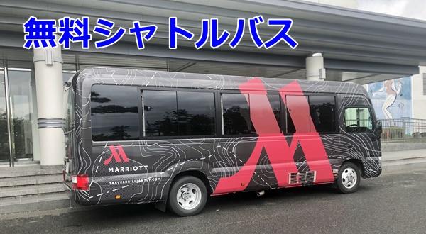 marriott-free-bus01