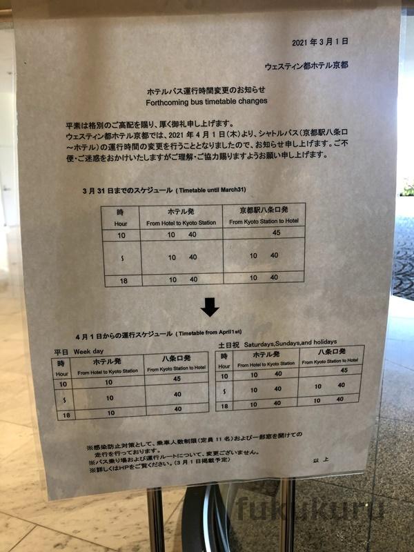 westin-bus-timetable01