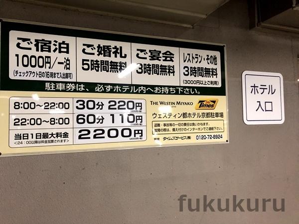 westin-parking-free01